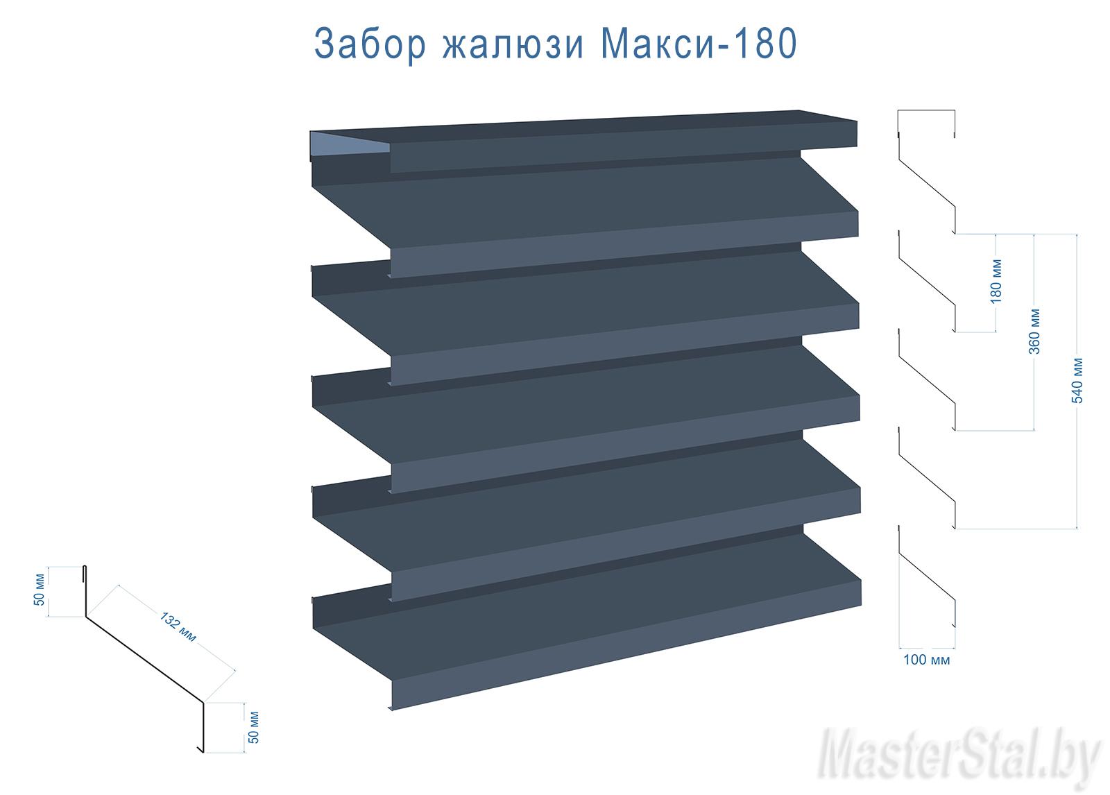 Забор жалюзи металлический матовый Макси-180 размеры