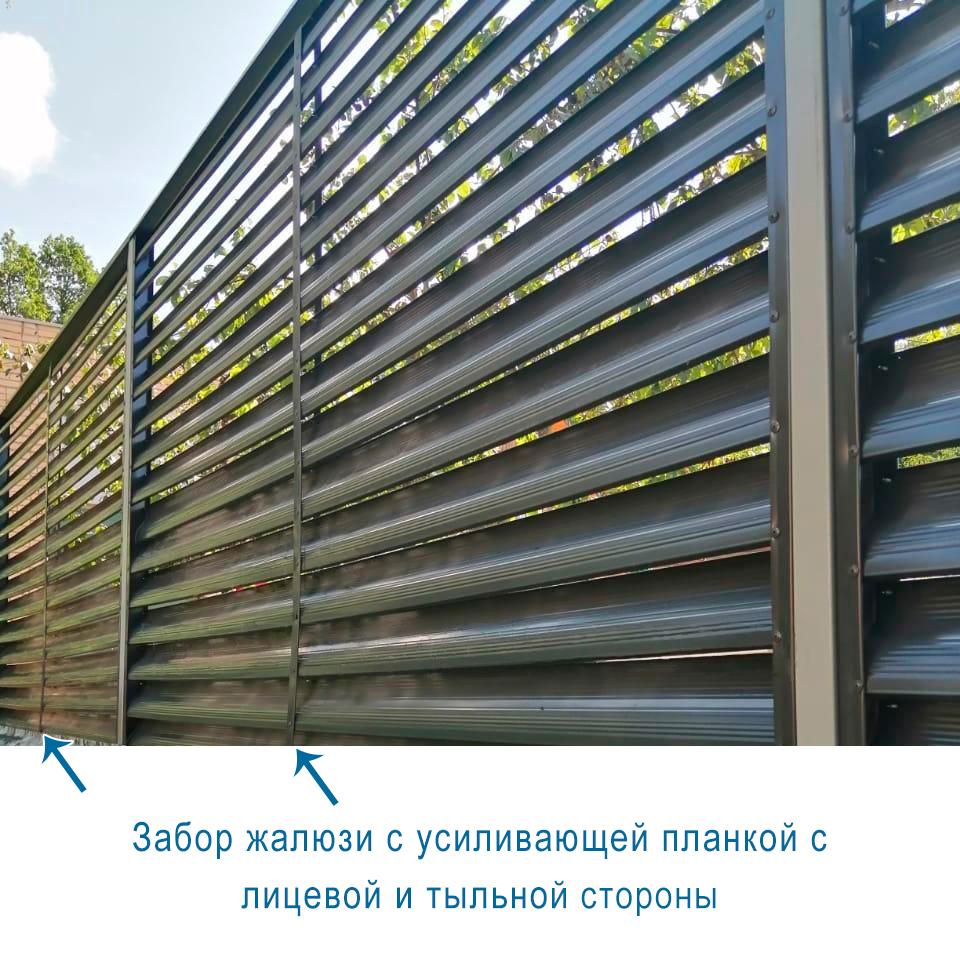 забор жалюзи с усиливающей планкой