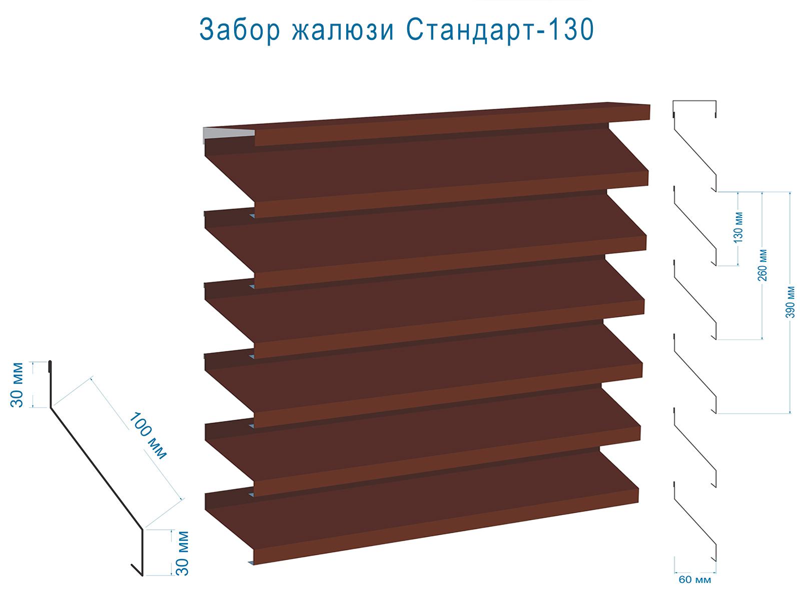 Забор жалюзи металлический Стандарт-130 размеры
