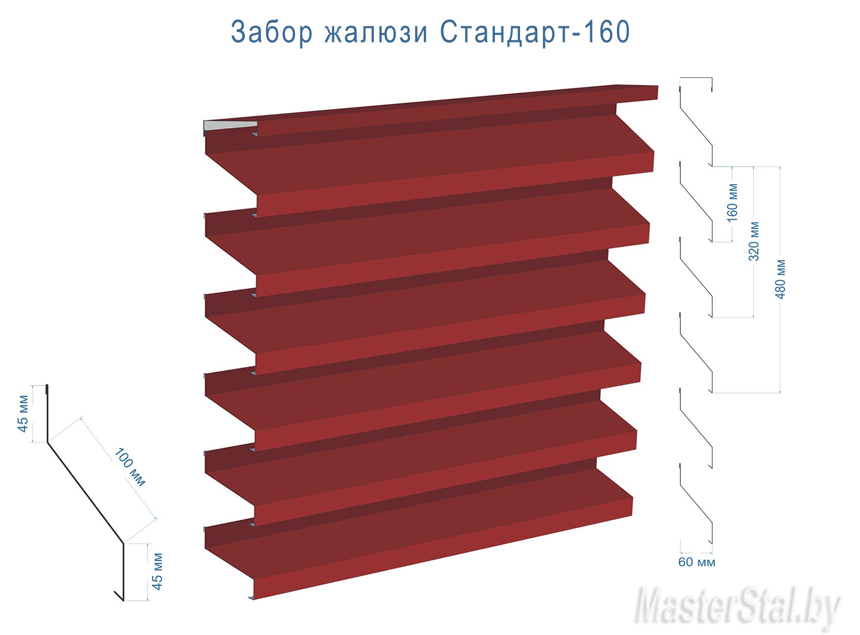 Забор жалюзи Стандарт-160 матовое покрытие размеры